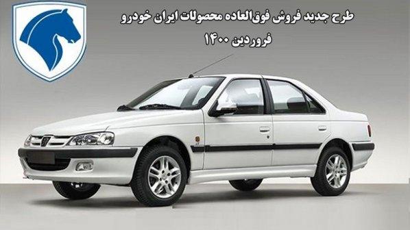 طرح جدید فروش فوقالعاده محصولات ایران خودرو -فروردین 1400
