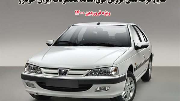 نتایج قرعهکشی فروش فوقالعاده محصولات ایران خودرو -فروردین 1400