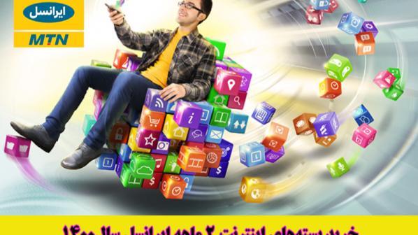لیست بستههای اینترنت 2 ماهه ایرانسل سال 1400 + قیمت