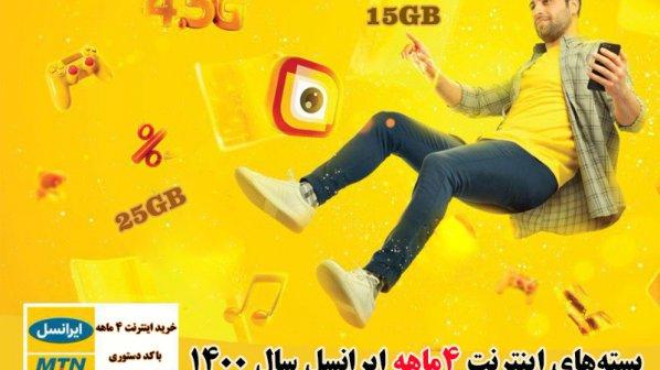 لیست بستههای اینترنت 4ماهه ایرانسل سال 1400 + قیمت