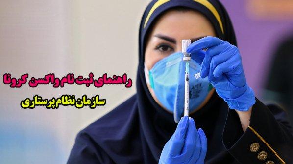 سامانه ثبت نام واکسن کرونا نظام پرستاری