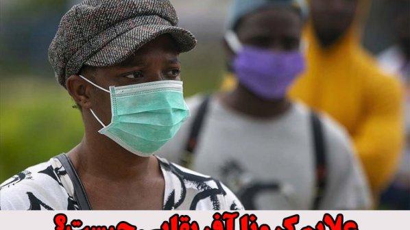 علایم کرونای آفریقایی چیست؟