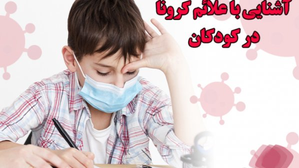 آشنایی با علائم کرونا در کودکان