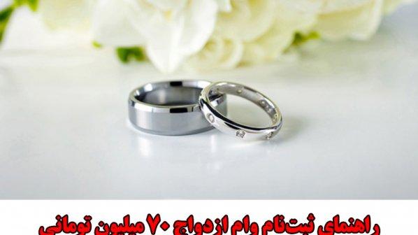راهنمای ثبت نام وام ازدواج 70 میلیون تومانی- اردیبهشت 1400