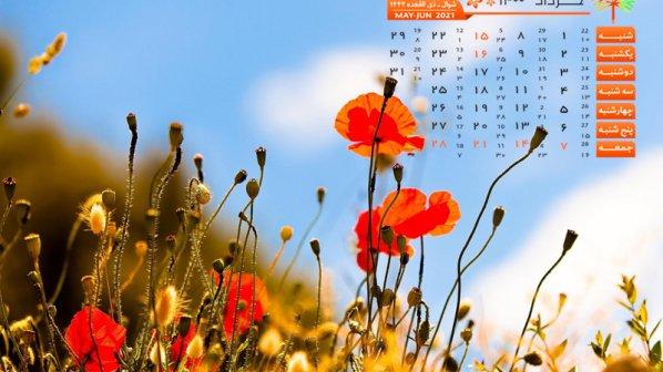 تقویم و تعطیلات خرداد 1400
