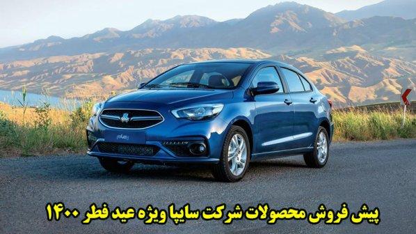طرح جدید پیش فروش محصولات شرکت سایپا ویژه عید فطر 1400