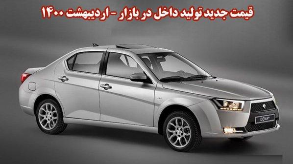 قیمت جدید خودروهای تولید داخل در بازار- اردیبهشت 1400