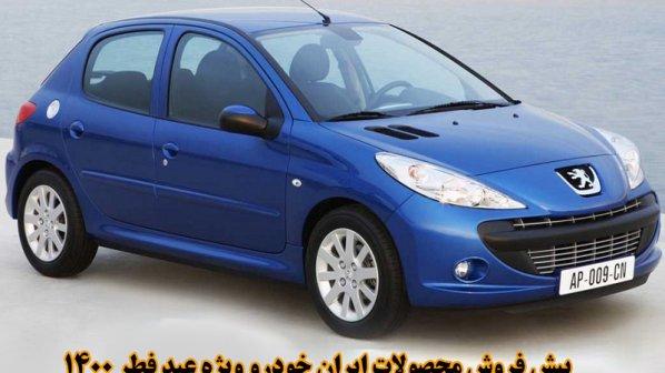 طرح جدید پیش فروش محصولات ایران خودرو ویژه عید فطر 1400