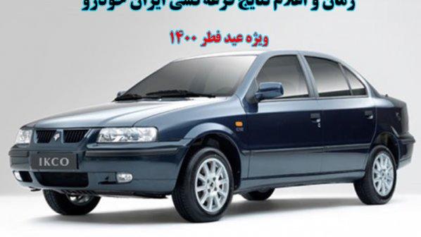 نتایج قرعهکشی ایران خودرو ویژه عید فطر 1400