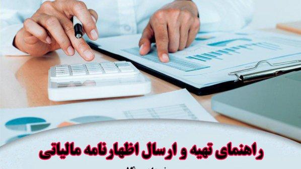 راهنمای تهیه و ارسال اظهارنامه مالیاتی- خرداد 1400