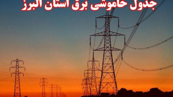 جدول قطعی برق استان البرز- خرداد 1400