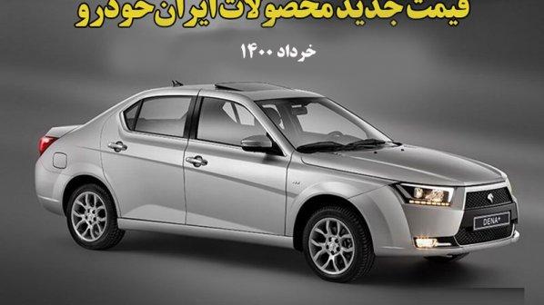 قیمت جدید کلیه محصولات ایرانخودرو - خرداد 1400