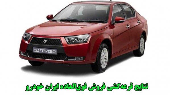 نتایج قرعهکشی فروش فوق العاده ایران خودرو - خرداد 1400