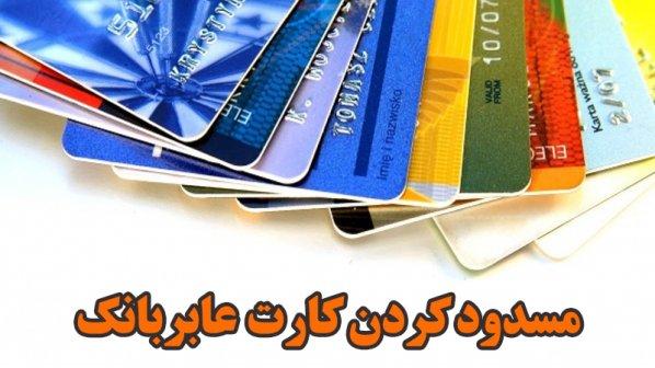چگونه اینترنتی کارت بانکی را مسدود کنیم