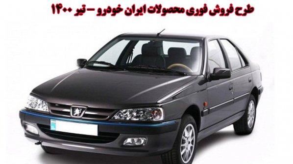 فروش فوری محصولات ایران خودرو - تیر 1400