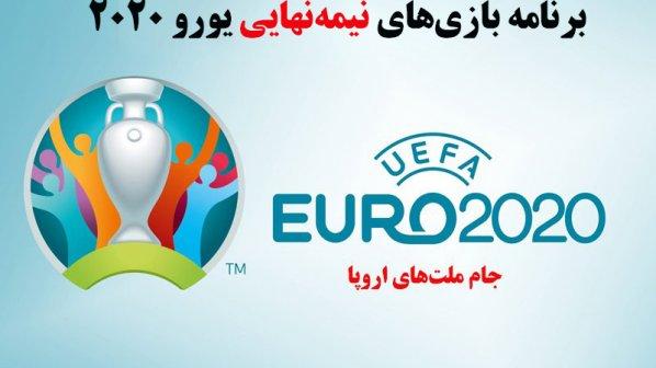 نیمه نهایی یورو 2020