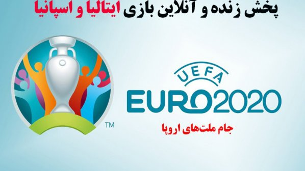 پخش زنده و آنلاین بازی ایتالیا و اسپانیا در یورو 2020