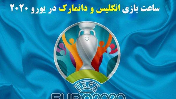 ساعت بازی انگلیس و دانمارک در یورو 2020