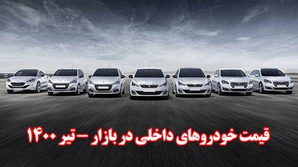 قیمت روز خودروهای داخلی در بازار - تیر 1400