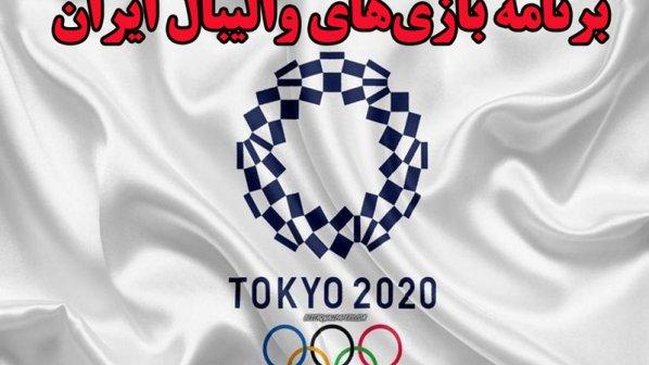 برنامه بازی های والیبال ایران در المپیک توکیو 2020
