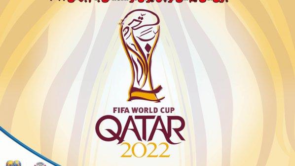 برنامه بازی های تیم ملی فوتبال ایران در مقدماتی جام جهانی 2022