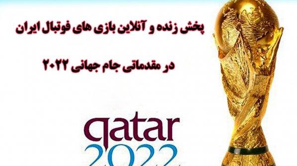 پخش زنده و آنلاین بازیهای تیم ملی فوتبال ایران در مقدماتی جام جهانی 2022