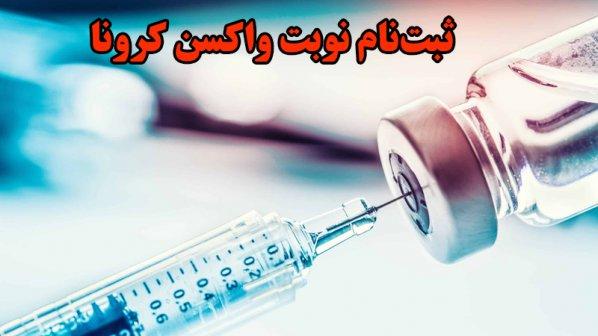 ثبت نام نوبت واکسن