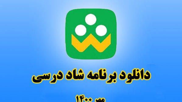 دانلود برنامه شاد درسی- مهر 1400