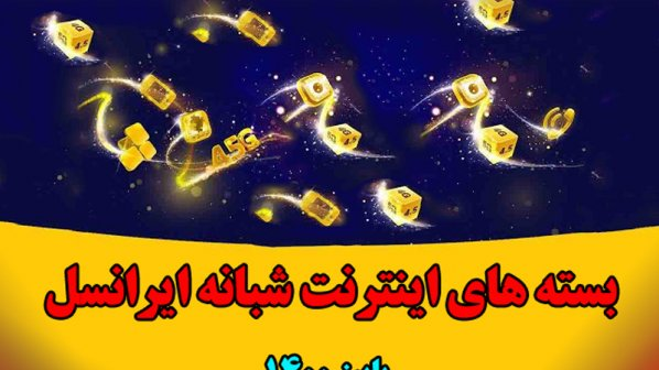 خرید بسته اینترنت شبانه ایرانسل- پاییز 1400