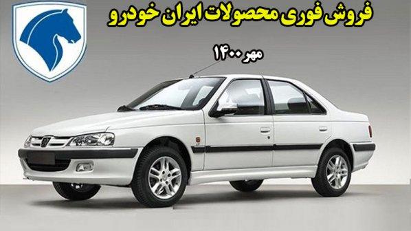 طرح جدید فروش فوری محصولات ایران خودرو- مهر 1400