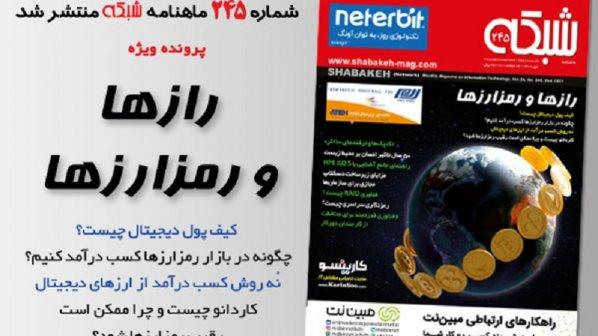 شماره 245 ماهنامه شبکه با پرونده ویژه دنیای ارزهای دیجیتال منتشر شد