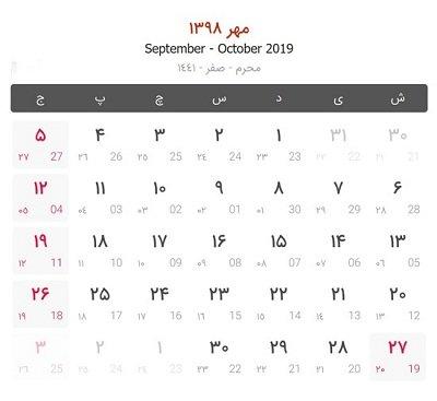 تقویم و تعطیلات 98