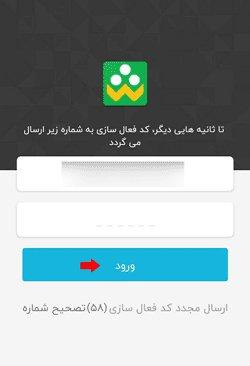 2.وارد کردنکد فعال سازی که از طریق پیامک برای شما ارسال میشودسپس انتخاب گزینهمرحله بعد