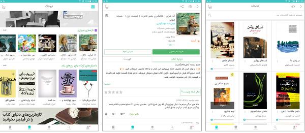 مقایسه فروشگاههای آنلاین کتاب در ایران