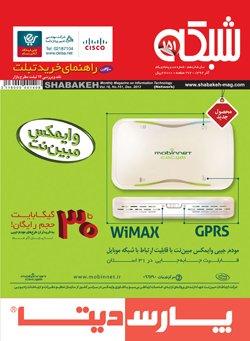 ماهنامه شبکه - شماره 151