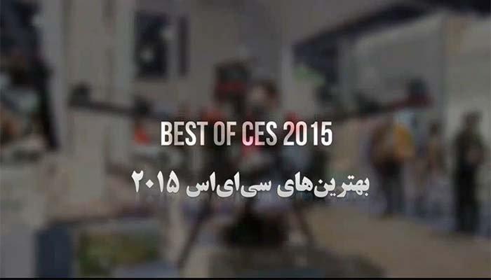 بهترینهای نمایشگاه CES 2015
