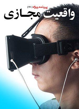 واقعیت مجازی