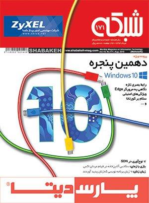نسخه الکترونیکی ماهنامه شبکه 171