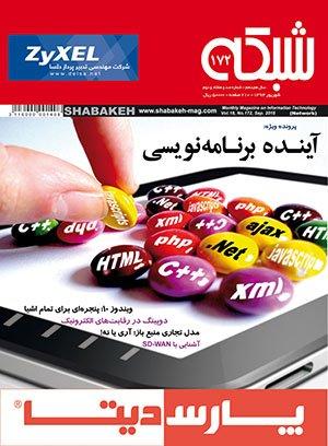 نسخه الکترونیکی ماهنامه شبکه 172