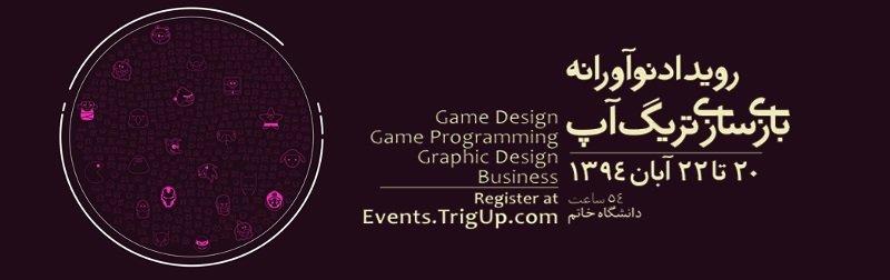 15 میلیون تومان جایزه برای برندگان رویداد بازیسازی تریگآپ