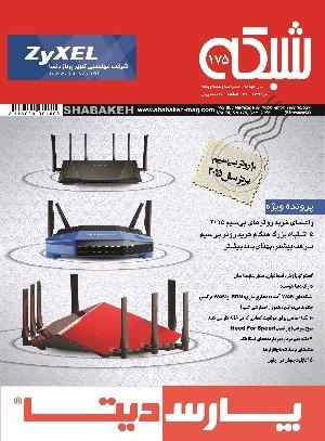 نسخه الکترونیکی ماهنامه شبکه 175