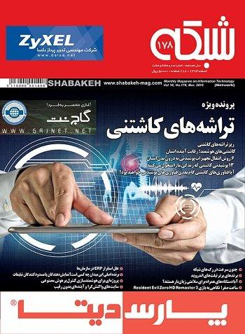 ماهنامه شبکه اسفند با پرونده ویژه «تراشههای کاشتنی» بهزودی منتشر میشود
