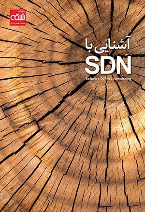 نسخه الکترونیکی کتاب «آشنایی با SDN»