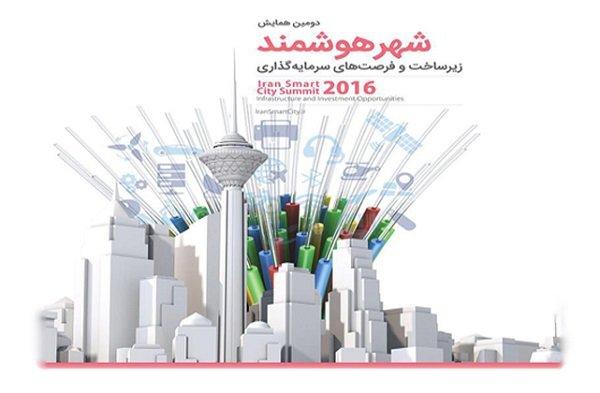 ثبتنام رایگان استارتآپها برای حضور در «دومین همایش شهر هوشمند» آغاز شد!