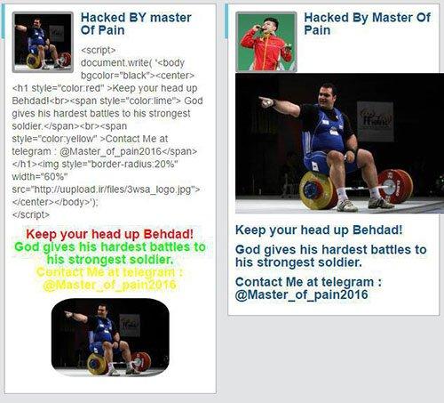 هک سایت فدراسیون جهانی وزنهبرداری توسط یک ایرانی!