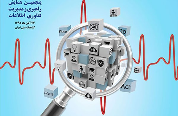 ثبتنام «پنجمین همایش راهبری و مدیریت فناوری اطلاعات» آغاز شد