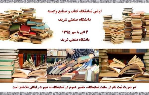 برگزاری اولین نمایشگاه کتاب و صنایع وابسته در دانشگاه صنعتی شریف