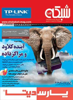 نسخه الکترونیکی ماهنامه شبکه ۱۸۴