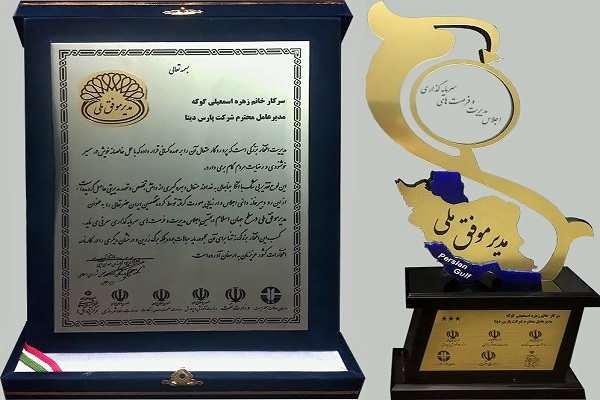 پارس دیتا «تندیس مدیر موفق ملی در جهان اسلام» را دریافت کرد