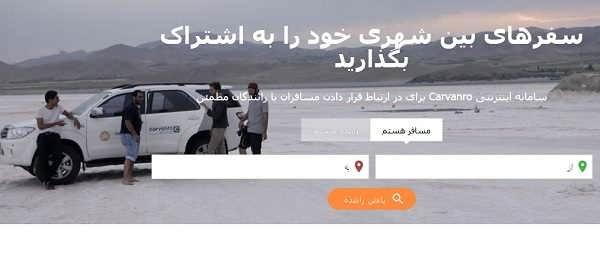به اشتراکگذاری صندلی خودروها در ایران امکانپذیر شد